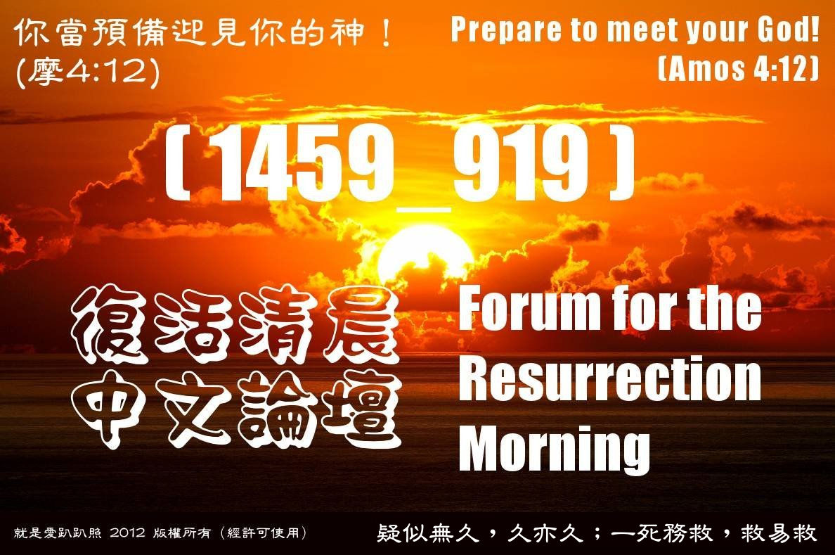 复活清晨中文论坛:中英双语 Forum for the Resurrection Morning: Chinese and English